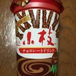 【レビュー】小枝 チョコレートドリンク