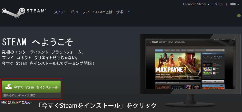 steam-install02