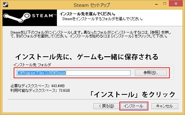 steam-install07