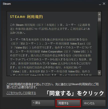steam-install11