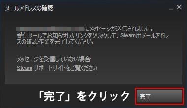 steam-install19