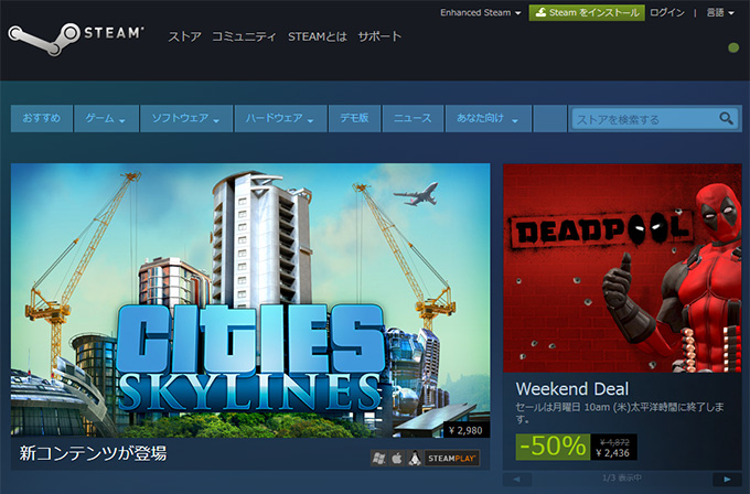 SteamとPCゲームの特徴【PCゲームデビューしてみよう!】