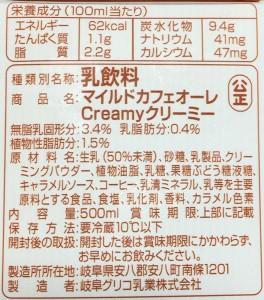 cafe-ole-creamy02