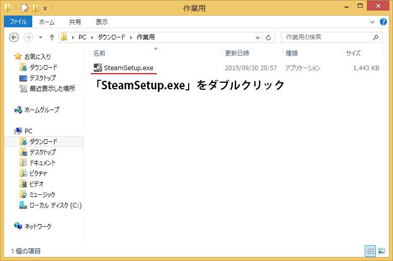 steam-install03