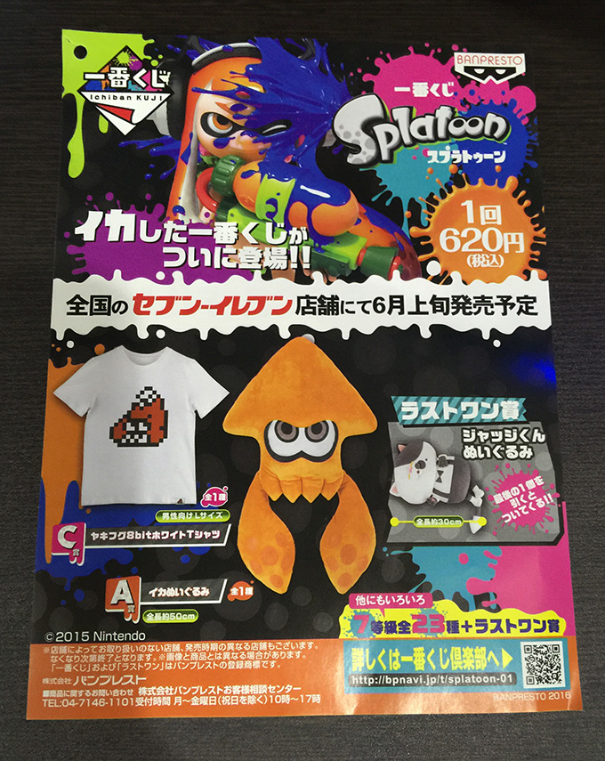 splatoon_kuji00